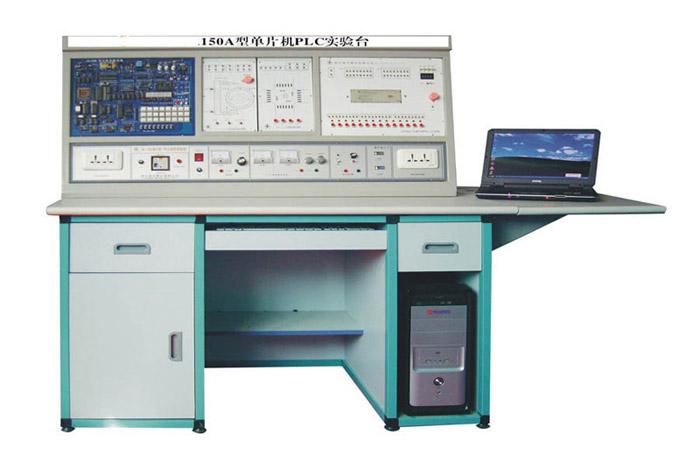 产品名称: 型单片机PLC实验台 型   号: JY-150A 产品编号: 42623545016 产品类别: PLC单片机控制实验台 产 品 说 明 1 概述 该实验系统将单片机和PLC合二为一,共用一台电脑,大大地节省了设备投资和空间,效果显著。为了适应大专院校、中专、电大、职业高中及单片机培训班的教学实验需要,我公司推出的JY-150单片机、PLC实验台,该系统设计了十几种实验线路,多种源语言调试程序,使用方便,同时具有很强的仿真开发功能,为学习《单片机原理及应用》及PLC课程提供了一个很好的实验